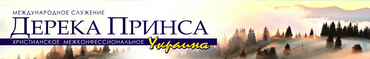 Служение Дерека Принса — Украина